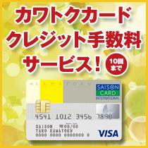 カワトクカードクレジット手数料サービス![10回まで]
