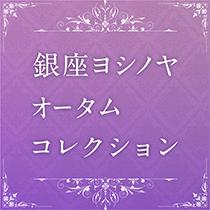 銀座ヨシノヤ オータムコレクション