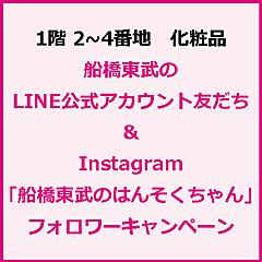 船橋東武LINE公式アカウント友だち&Instagram「船橋東武のはんそくちゃん」フォロワーキャンペーン
