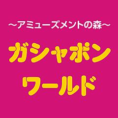 〜アミューズメントの森〜初出展 ガシャポンワールド