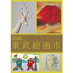 <予告> 2020東武絵画市