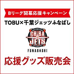 TOBU×千葉ジェッツふなばし Bリーグ開幕応援キャンペーン