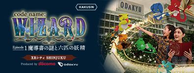 code name:WIZARD Episode1 魔導書の謎と六匹の妖精 XRシティ SHINJUKU