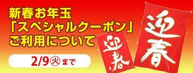 新春お年玉「スペシャルクーポン」のご利用について