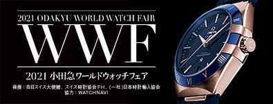 2021 小田急ワールドウォッチフェア