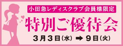 小田急レディスクラブ会員様限定 特別ご優待会
