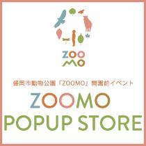 盛岡市動物公園『ZOOMO』開園前イベント ZOOMO POPUP STORE