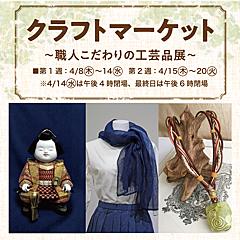 クラフトマーケット~職人こだわりの工芸品展~