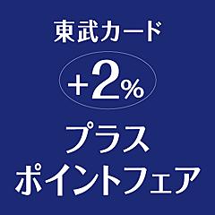 東武カード +2% プラスポイントフェア
