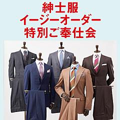 <予告>紳士服イージーオーダー特別ご奉仕会