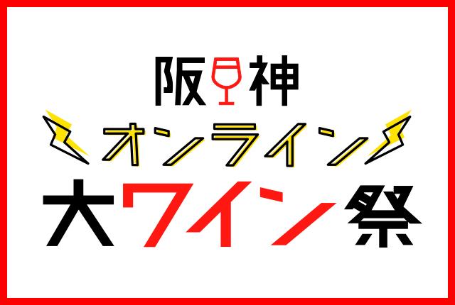 阪神オンライン 大ワイン祭
