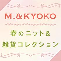 M.&KYOKO 春のニット&雑貨コレクション