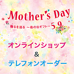 Mother's Day 5.9 贈るを送る ~母の日ギフト~