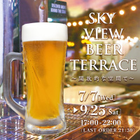 SKY VIEW BEER TERRACE