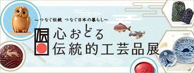 ~つなぐ伝統 つなぐ日本の暮らし~心おどる伝統的工芸品展