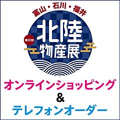 第13回 北陸物産展 オンラインショッピング&テレフォンオーダー