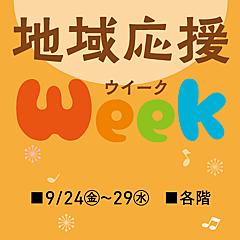 地域応援Week