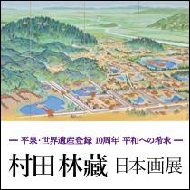 村田林藏 日本画展