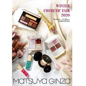 WINTER COSMETIC FAIR 2020