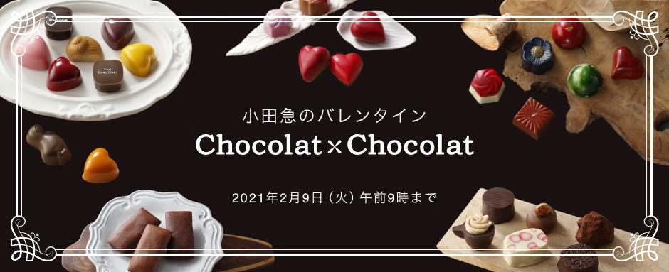 小田急のバレンタイン Chocolat×Chocolat「オンラインストア」