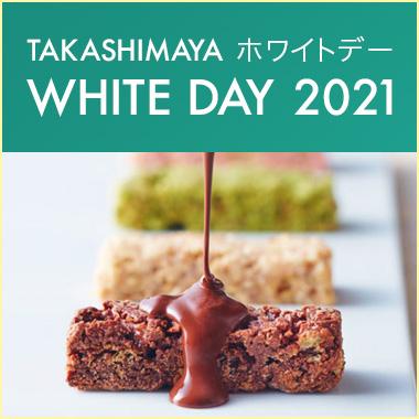 TAKASHIMAYA ホワイトデー 2021[オンラインストア]