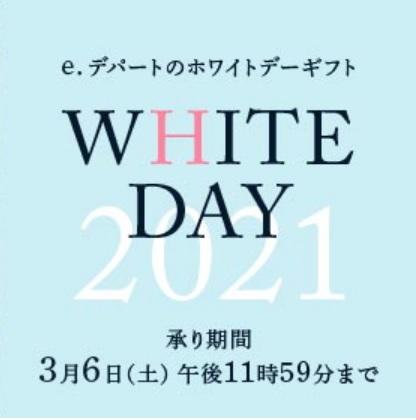 西武・そごうのホワイトデー2021