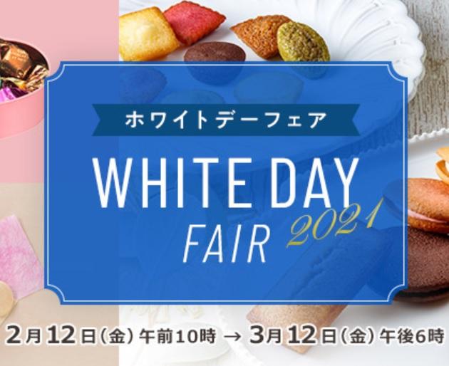 ホワイトデーフェア 2021[ネットショッピング]