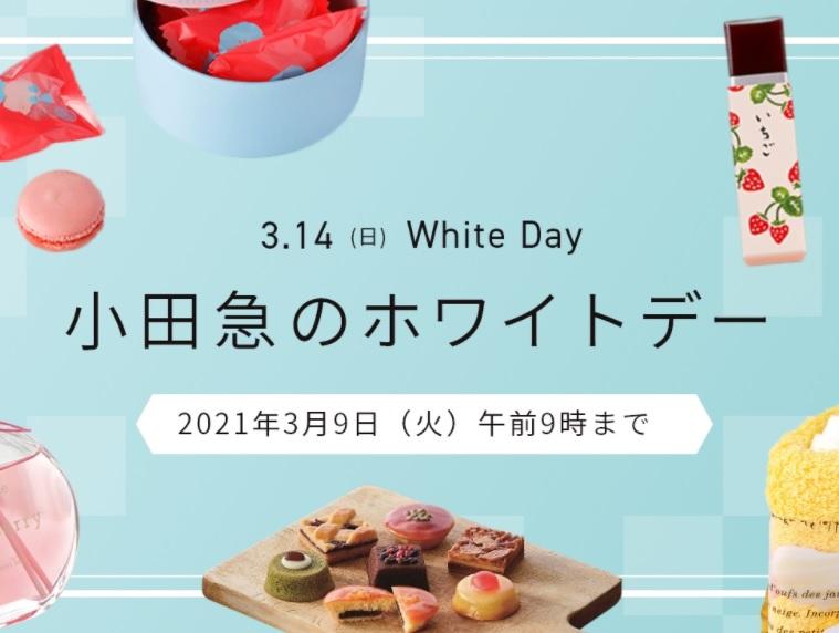 小田急のホワイトデー[オンラインショッピング]