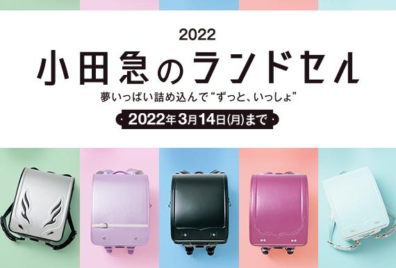 2022 小田急のランドセル