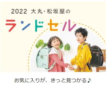 2022 大丸松坂屋のランドセル
