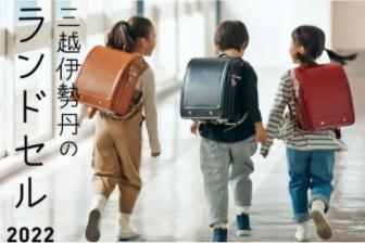 三越伊勢丹のランドセル 2022[オンラインストア]