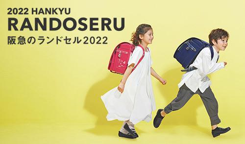 阪急のランドセル 2022