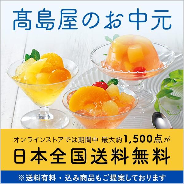 美事を贈る 髙島屋のお中元 2021[オンラインストア]