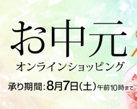 お中元ギフト2021[オンラインストア]