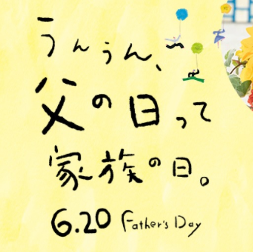 父の日ギフト2021[オンラインストア]