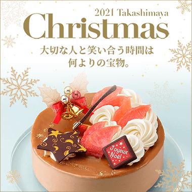タカシマヤ クリスマス 2021